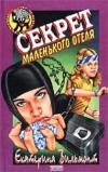 Купить книгу Екатерина Вильмонт - Секрет маленького отеля