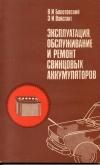 Купить книгу Болотовский В. И. - Эксплуатация, обслуживание и ремонт свинцовых аккумуляторов