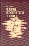 Купить книгу Гримак, Л.П. - Резервы человеческой психики