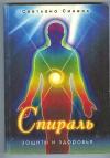 Купить книгу Синеок С. - Спираль защиты и здоровья.