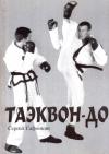 Купить книгу С. Н. Сафонкин - Таэквон-до