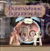 Купить книгу Ольга Знаменская - Винтажные будильники