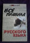 Купить книгу Гайбарян О. Е.; Кузнецова А. В. - Все правила русского языка