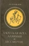 Купить книгу Лу Куань Юй - Даосская йога. Алхимия и бессмертие
