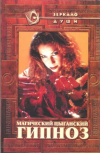 Купить книгу Барановский В. А. - Магический цыганский гипноз