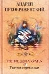 Купить книгу Андрей Преображенский - Учение Дона Хуана. Трактат о привычках