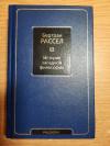 Купить книгу Бертран Рассел - История западной философии