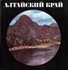 купить книгу Кинелев В. И. - Алтайский край. Фотоальбом