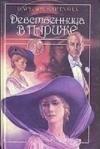 Купить книгу Барбара Картланд, Джоржетта Хейер - Девственница в Париже