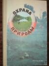 Купить книгу Пашканг, К.В. - Охрана природы