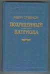 Купить книгу Стивенсон Р. Л. - Похищенный. Катриона. Романы. Библиотека П. П. Сойкина