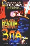 купить книгу Головачев Василий - Излом зла
