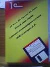 """Купить книгу Чистов Д. В., Порохина И. Ю., Слукин П. А - Новый план счетов в системе компьютерного учета """"1С: Бухгалтерия 7.7"""""""