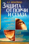 Купить книгу А. С. Колотило - Защита от порчи и сглаза