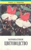 Купить книгу Тавлинова Г. К. - Комнатное цветоводство