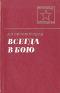 Купить книгу Белобородов, А.П. - Всегда в бою