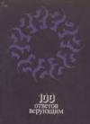 Купить книгу ред. Мезенцев, В. А. - 100 ответов верующим (популярный справочник)