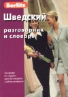 Купить книгу [автор не указан] - Шведский разговорник и словарь Berlitz