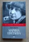 Купить книгу Труайя Анри - Марина Цветаева