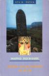 купить книгу Марко Поганчик - Пути исцеления Земли
