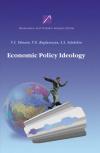 Купить книгу Yakunin, V.I. - Economic Policy Ideology / Идеология экономической политики: проблема российского выбора