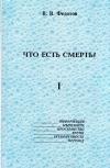 Купить книгу В. В. Федотов - Что есть смерть? (в 2 томах)