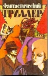 Сборник фантастики - Смерть на горячем ветру