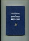 Купить книгу Нигмедзянов, М. - Композиторы и музыковеды Советского Татарстана
