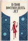 Купить книгу [автор не указан] - В свои восемнадцать лет