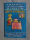 Купить книгу Хорсанд Д. В. - Как воспитать счастливого ребенка в неполной семье. Дитя развода