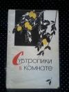 Купить книгу Воронцов В. В.; Загайный С. А.; Коваленко Н. В.; Лаврийчук И. И. - Субтропики в комнате