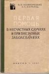 Купить книгу Великорецкий, А.Н. - Первая помощь в несчастных случаях и при внезапных заболеваниях