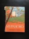 Купить книгу Пигарев К. - Мураново