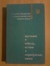Купить книгу Абаджиев Г., Яневский С., Чинго Ж. - Пустыня. И боль и гнев. Серебряные снега.