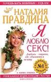 Наталия Правдина - Я люблю секс!