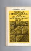 В. Огнев - Легенда о Монтвиле, или памятник неизвестному поэту