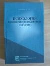 Купить книгу Иванов С. П. - Психология художественного действия субъекта