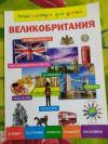 Купить книгу А. А. Лисовецкая - Великобритания