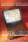 Купить книгу Потемкин, Александр - Виртуальная экономика