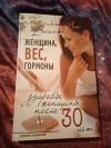 Купить книгу Влиет Элизабет Ли - Женщина, вес, гормоны. Здоровье женщины после 30
