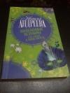 Купить книгу Андреева Н. - Влюбленные безумны (Сто солнц в капле света 2)