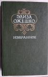 купить книгу Элиза Ожешко - Избранное