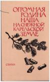 Купить книгу [автор не указан] - Огромная родина нашана снежно карельской земле. Стихи о Великой Отечественной войне
