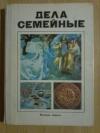 Купить книгу Ред. Алёшкин П. - Дела семейные