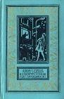 Купить книгу Ариадна Громова, Рафаил Нудельман - В институте времени идёт раcследование