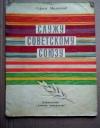 Купить книгу Михалков С. - Служу Советскому Союзу (книга для детей)