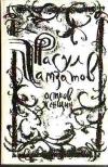 Купить книгу Гамзатов, Расул - Остров женщин