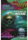 Рыбаков Вячеслав - На будущий год в Москве
