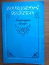 Купить книгу Сост. Мурик А. Г.; Парина А. В. - Воздушный корабль. Литературные баллады