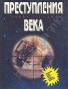Купить книгу Холл, Аллан - Преступления века. Энциклопедия